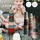 【送料無料】mushie(ムシエ) スタッキングカップ | スタッキングトイ 知育玩具 積み木 つみき インテリア 北欧 ギフト…