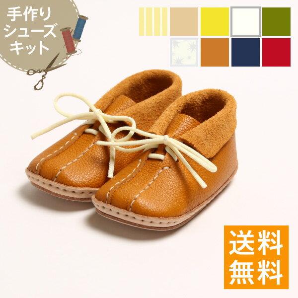 【送料無料】umeloihc/ウメロイーク MIC ベビー 靴 ファーストシューズ 手作りキット 出産祝い 誕生日 1歳 男 女 男の子 女の子 出産祝い・1歳の誕生日プレゼントに♪