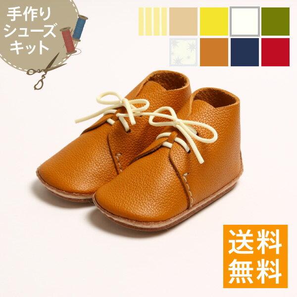 【ラッピング&送料無料】umeloihc/ウメロイーク NICO ベビー ファーストシューズ靴 手作りキット 出産祝い 誕生日プレゼント 1歳 男 女 男の子 女の子 出産祝い・1歳の誕生日プレゼントに♪
