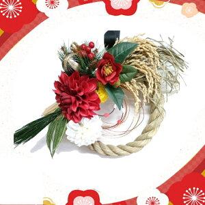 しめ飾り 新春の寿ぎ迎春2 あす楽対応 正月 飾り しめ縄 玄関 花 リース ギフト プリザーブドフラワー