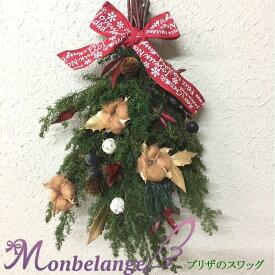 敬老の日 超早割ポイント10倍スワッグ 1 プリザーブド クリスマス ナチュラル プレゼント クリスマスツリー リース 飾り付け 正月 飾り 玄関