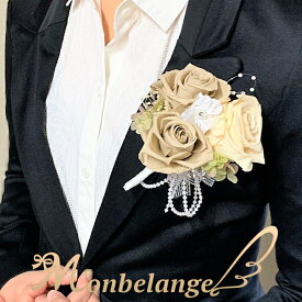 帰歳暮コサージュ・ ヘーゼルナッツ トリプル プリザーブドフラワー 髪飾り フォーマル・卒園式 卒業式 入園式 入学式 成人式 結婚式 二次会