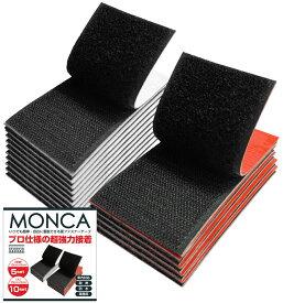 MONCA マジックテープ 面ファスナー 両面テープ 防水 耐熱 DIY オス メス 家庭用 業務用 工業用 (ハイブリッド)