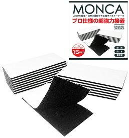 MONCA マジックテープ 面ファスナー 両面テープ 防水 耐熱 DIY オス メス 家庭用 業務用 工業用 (白)