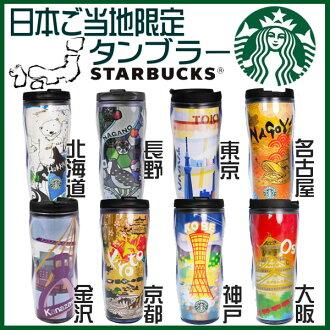 STARBUCKS 스타벅스 커피 스타 바 ☆ 텀블러 JAPAN 일본 현지 에서만 홋카이도 나가노 도쿄 나고야 카 나 자와 교토 고베 오사카 12oz/350ml 물병 어머니날 선물 선물 1만 엔 이상