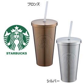 スターバックス STARBUCKS スタバ ☆タンブラー マイボトル 食器 ロゴ 銅 ブロンズ 銀 シルバー ストロー ステンレス 保温 保冷 ギフト プレゼント アイスコーヒー コーヒー シンプル 鏡面 水筒 ブランド クリスマス ハロウィン バレンタイン