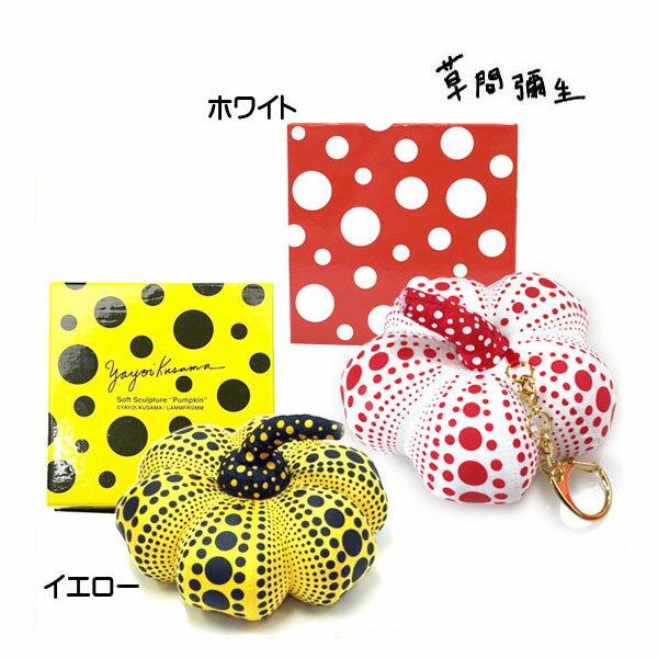 Yayoi Kusama草間彌生 Pumpkin(パンプキン)水玉 ドット 南瓜 かぼちゃ キーリング付きのマスコット 存在感抜群 特製BOX入り プレゼントに最適 ブランド クリスマス ハロウィン バレンタイン