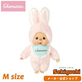 【メーカー直販】チムたん スタンダード Mサイズ ぬいぐるみ ちむたん チムタン 人形 モンチッチ 友達 女の子 うさぎ ウサギ ピンク セキグチ