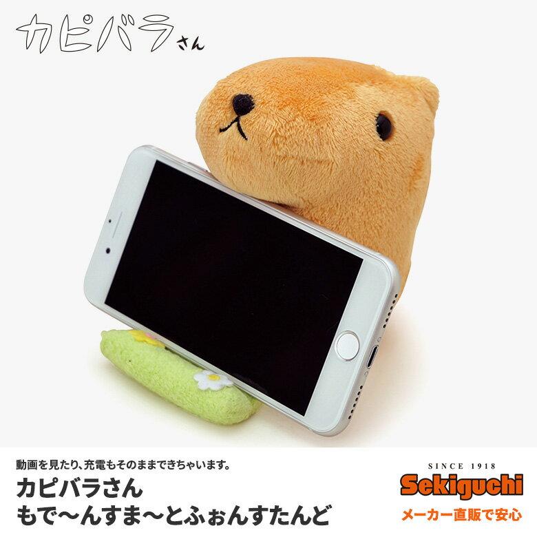 カピバラさん もで〜んすま〜とふぉんすたんどぬいぐるみスマホスタンド スマホ置き スマートフォンスタンド かわいい 携帯 iphon置き アイフォン 雑貨 ぬいぐるみ