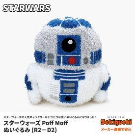 【メーカー直販】スターウォーズ Poff Moff ぬいぐるみ R2-D2 Sサイズ STARWARS グッズ ぬいぐるみ プレゼント ギフト インテリア 雑貨