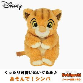 ディズニー あそんで!シンバ Disney ライオンキング グッズ ぬいぐるみ インテリア セキグチ