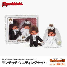 【メーカー直販】モンチッチ ウェディングセット ウェディングドール ドール ブライダル ギフト ぬいぐるみ 人形 結婚祝い お祝い 結婚式 プレゼント セキグチ