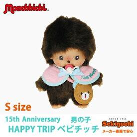 【メーカー直販】15th HAPPY TRIP ベビチッチ 男の子 Sサイズ