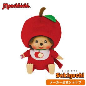 【メーカー直販】りんごのもんちっちさん Sサイズ お座り もんちっち グッズ モンチッチ ぬいぐるみ 人形 リンゴ 着ぐるみ セキグチ