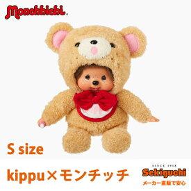 【メーカー直販】Kippu×モンチッチ Sサイズ