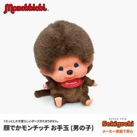【メーカー直販】顔でかモンチッチ 男の子 お手玉 ぬいぐるみ 顔でか モンチッチ お手玉 もんちっち 人形 セキグチ