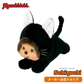 【メーカー直販】ねそべりモンチッチ クロネコ Sサイズ モンチッチ もんちっち グッズ 黒猫 くろねこ ぬいぐるみ 人形 セキグチ