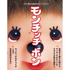 モンチッチボングッズ 本 図鑑 ぬいぐるみ もんちっち 人形 セキグチ【メーカー直販】
