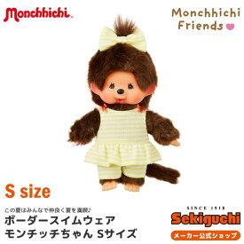 【SFDS限定】ボーダースイムウェア モンチッチちゃん Sサイズグッズ ぬいぐるみ もんちっち 人形 セキグチ【メーカー直販】