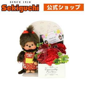 【当店限定】 フラワーギフト2021 (モンチッチちゃん)カーネーション お花 贈り物 お祝い プレゼント 父の日 母の日 もんちっち Monchhichi ぬいぐるみ セキグチ