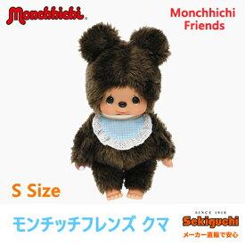 【メーカー直販】Monchhichi Friends クマ Sサイズ モンチッチフレンズ おともだち もんちっち くま グッズ 限定 復刻 当時 ぬいぐるみ モンチッチのお友達 人形 セキグチ