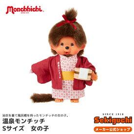 【メーカー直販】温泉 モンチッチ Sサイズ 女の子 ぬいぐるみ 人形 グッズ 日本 和風 浴衣 旅行 お土産 もんちっち セキグチ