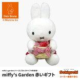 miffy'sGarden赤いギフトぬいぐるみミッフィー