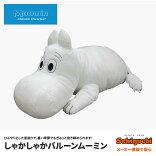 Moominしゃかしゃかバルーンムーミンぬいぐるみ抱き枕