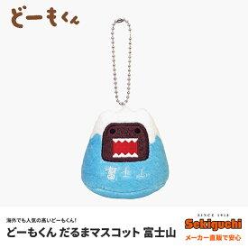 どーもくん だるまマスコット 富士山 雑貨 キーホルダー