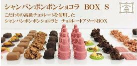 高級 シャンパンボンボンショコラ BOX S ギフト 手土産ショコラ詰め合わせ チョコレート詰め合わせ シャンパントリュフ ロシェ マンディアン 高級チョコレート タブレットショコラ バレンタイン 大人 プレゼント パーティー