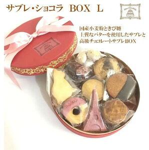 高級サブレ・ショコラBOX Lギフト クッキー詰め合わせ ショコラ詰め合わせ 手土産 高級プレミアム チョコレートクッキー 上質バターサブレ クッキー缶風 母の日 バレンタ