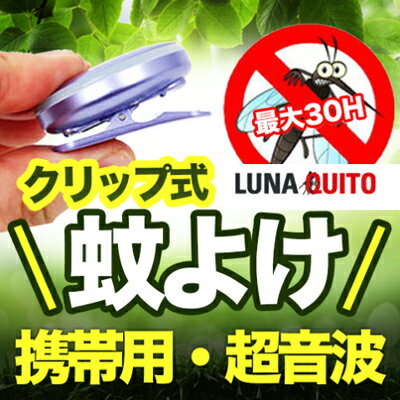 【携帯用・蚊除け対策】ルナキート 充電式 超音波虫よけ 最大30時間持続可能 クリップ付き 虫除け 子ども ペット