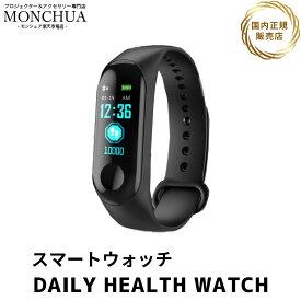 最新 2019 スマートウォッチ 日本語 SMS通知 防水 防塵 活動量計 歩数計 心拍数 血圧 血中濃度 睡眠計測 体調管理 健康管理 レディース メンズ iPhone iOS Android galaxy
