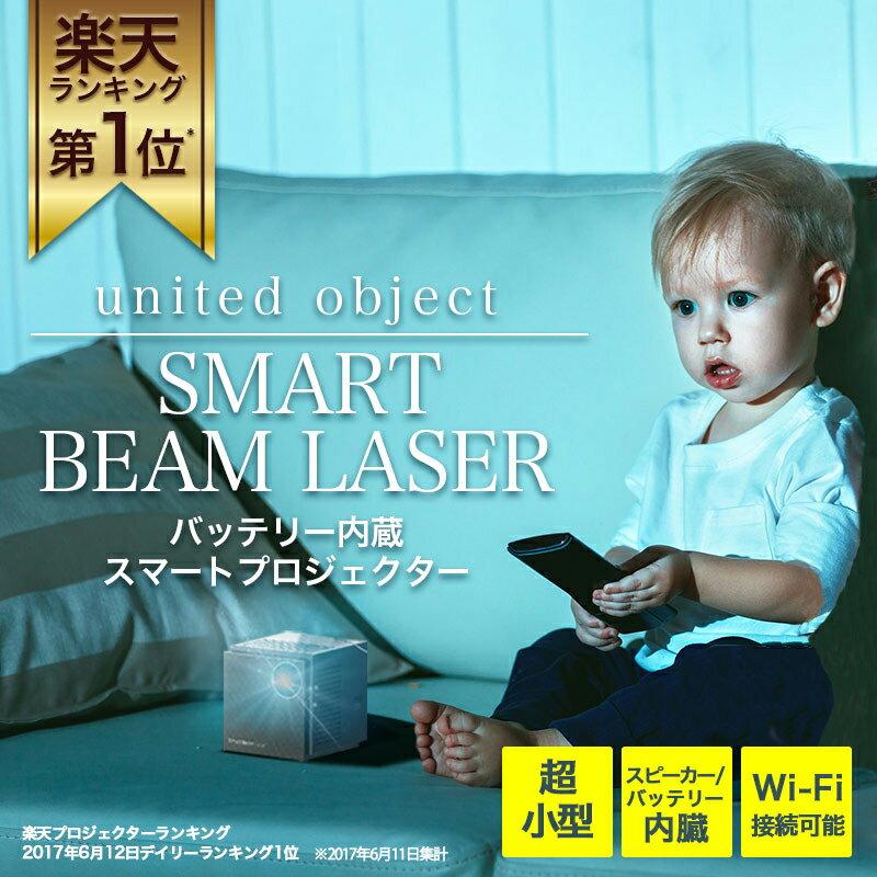 【送料無料】 プロジェクター 小型 仕事 ビジネス ホームシアター プレゼン 映画 動画 UO スマートビームレーザー Smart Beam Lesar Projector LB-UH6CB SK telecom 純正品