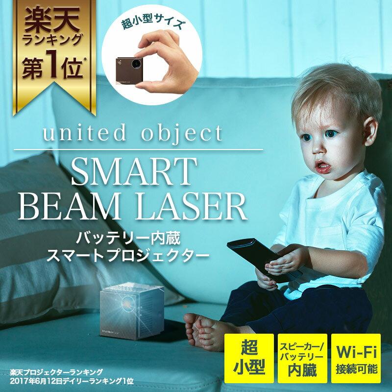 ※国内正規販売店※【送料無料】プロジェクター 小型 100ルーメン 20〜100インチ スマートフォン iphone mac android wifi wi-fi 無線 スマートビームレーザー Smart Beam Lesar Projector UO LB-UH6CB SK telecom 純正品 家庭用 マンション 子供部屋 携帯 一人暮らし