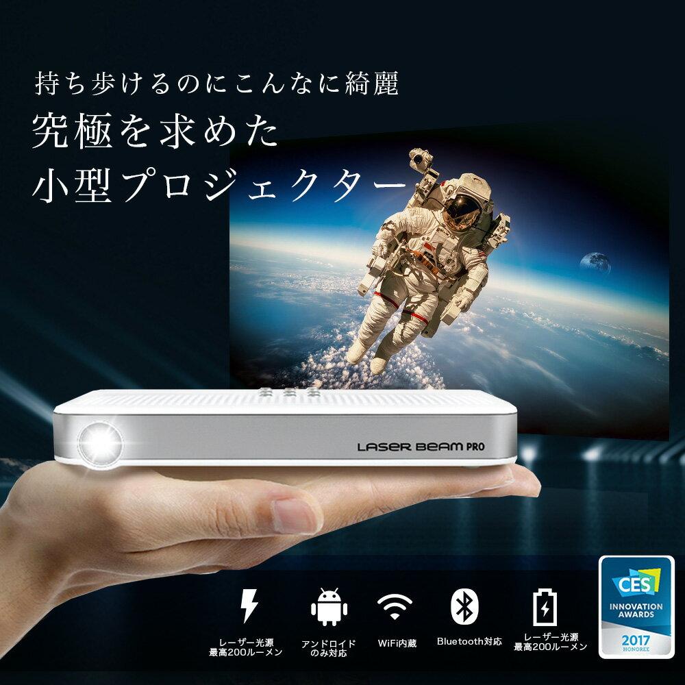 【国内正規】超小型プロジェクター レーザービームプロ スマートフォン iphone mac android wifi wi-fi Bluetooth 無線 Beam Lesar Pro CREMOTECH 純正品