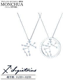 【Monchua】Lukasha(ルカシャ) 射手座のネックレス