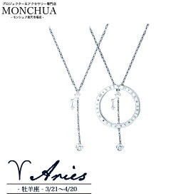 【Monchua】Lukasha(ルカシャ) 牡羊座のネックレス
