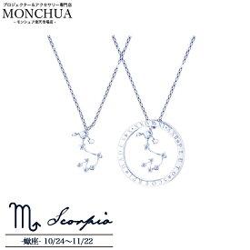 【Monchua】Lukasha(ルカシャ) 蠍座のネックレス