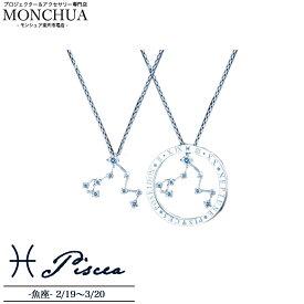 【Monchua】Lukasha(ルカシャ) 魚座のネックレス