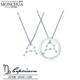 【Monchua】Lukasha(ルカシャ) 山羊座のネックレス