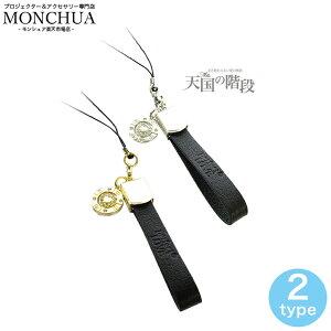 【Monchua】天国の階段 ペンダントデザイン携帯ストラップ ベルトストラップ シルバー/ゴールド2カラー