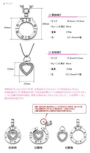 男性用ネックレス「円/永遠」が女性用ネックレス「ハート/愛」デザイン。