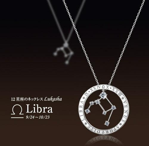 【Monchua】Lukasha(ルカシャ) 天秤座のネックレス