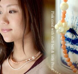 華奢なシェル編み玉と珊瑚に華奢なパールネックレスが首元を計算された美しさを演出!1本ずつ使っても◎【日本製】【楽ギフ_包装選択】【RCP】★シェル編み玉の珊瑚ネックレスと淡水パールネックレスセット