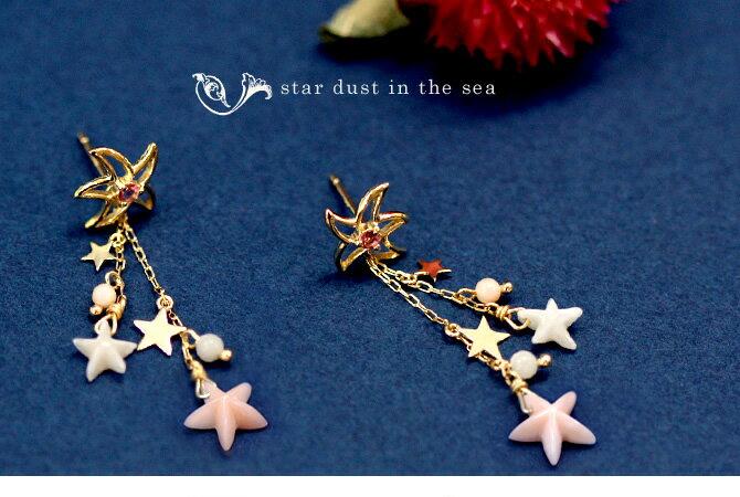 ◆スターフィッシュ珊瑚のジャケットピアス(ピンク珊瑚/白珊瑚)◆ヒトデ スター 星 ピンク珊瑚 白珊瑚 サンゴ K10 10K 10金 プレゼント【RCP】