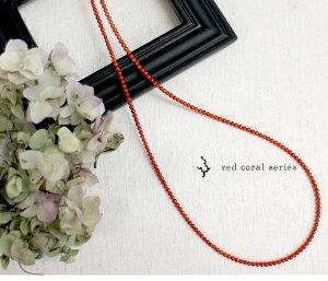 ◆赤珊瑚シンプルロングネックレス(M)赤珊瑚 ロング プレゼント 贈り物 還暦 母の日【RCP】