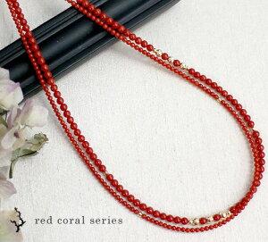 ◆赤珊瑚ダブルネックレス(M)赤珊瑚 K18ミラーボール プレゼント 贈り物 還暦 母の日【RCP】【05P03Dec16】