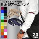 【 ネコポス対応 】KASAJIMA アームバンド | 袖丈 調整 アームクリップ シャツ メンズ スーツ レディース 日本製 フォーマル 国産 ゴム…