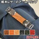 【 送料無料 】 KASAJIMA アームクリップ 栃木レザー | レディース メンズ 革 カービング シャツガーター 裄吊り 袖 シャツ 袖丈 調整 …